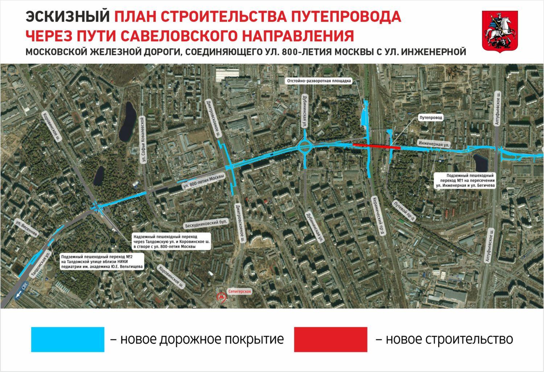 Улицу 800-летия Москвы соединят с Инженерной улицей