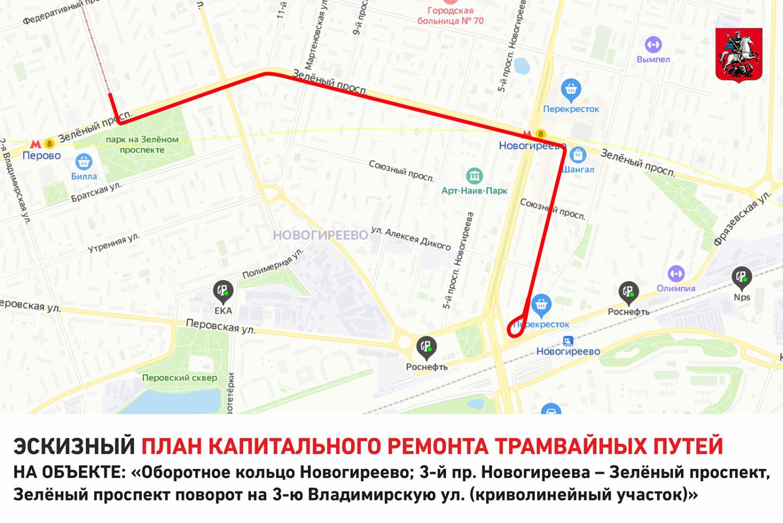 """В районе станции метро """"Новогиреево"""" проведут капремонт трамвайных путей"""