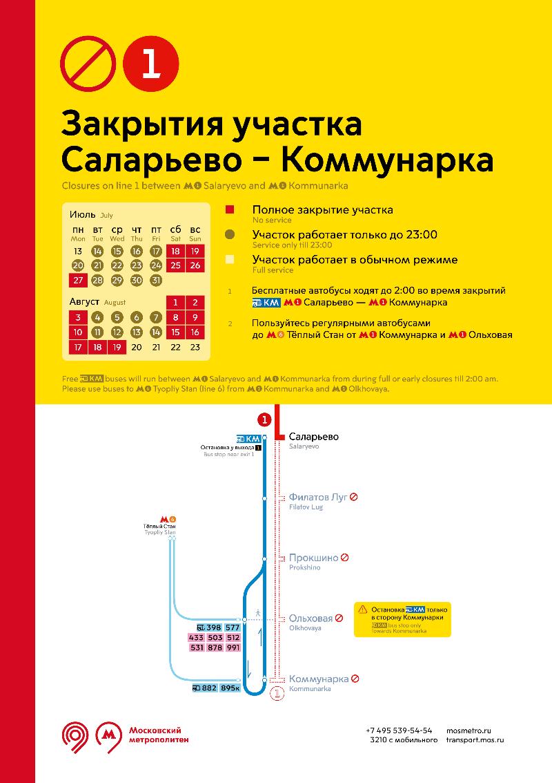 Четыре станции Сокольнической линии метро до 20 августа изменят режим работы