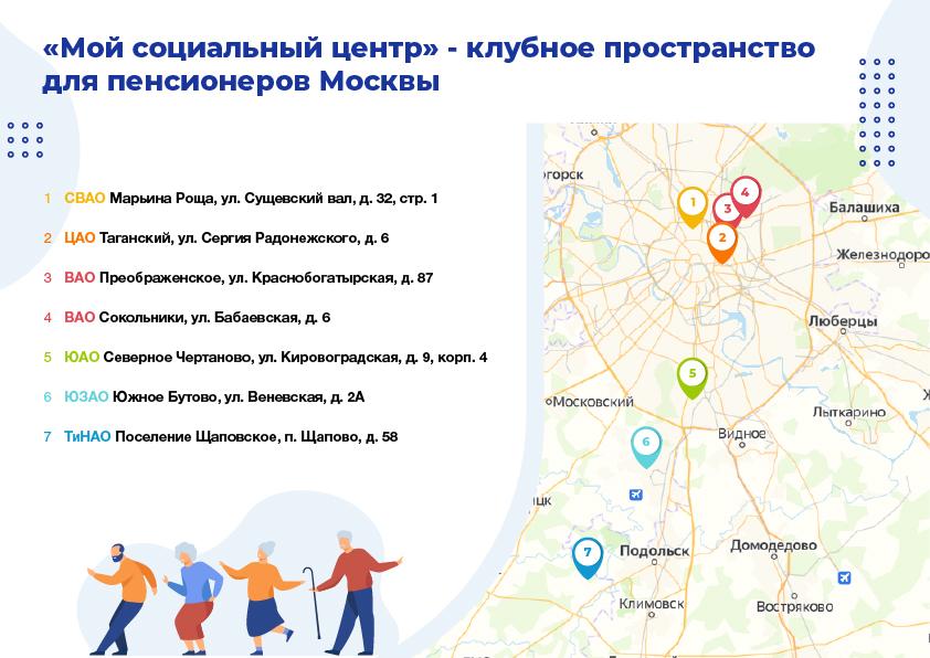"""В Москве в ближайшие месяцы откроют еще 12 клубов """"Мой социальный центр"""""""