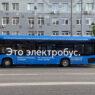 Маршрут №171 с 18 сентября станет электробусным