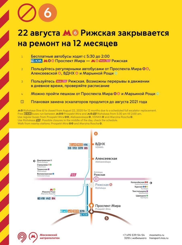 """Станцию метро """"Рижская"""" закрыли на год для замены эскалаторов"""