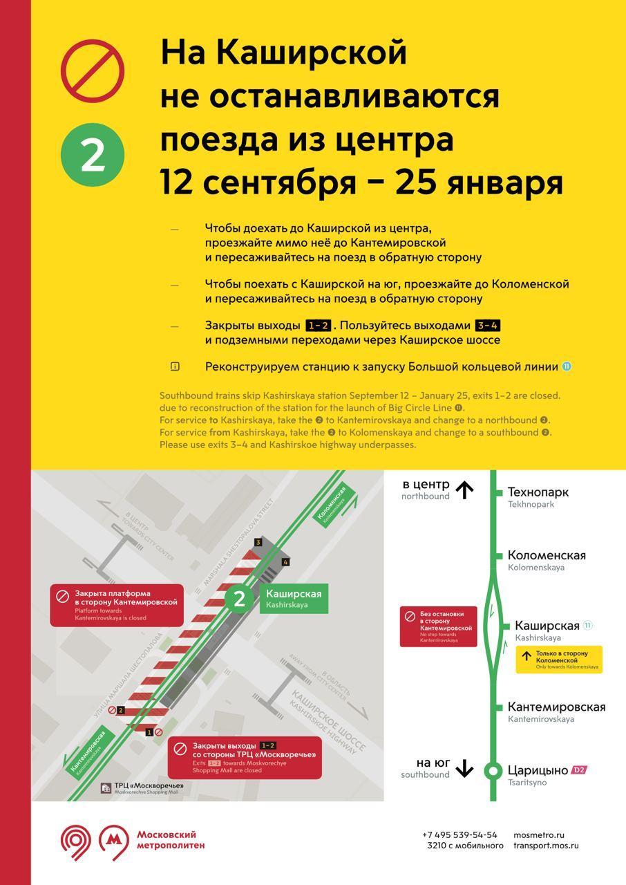 """На станции """"Каширская"""" с 12 сентября не будут останавливаться поезда из центра"""