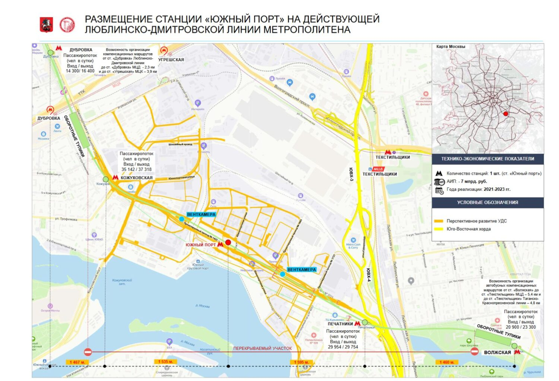 """Станцию метро """"Южный порт"""" начнут строить через полтора года"""