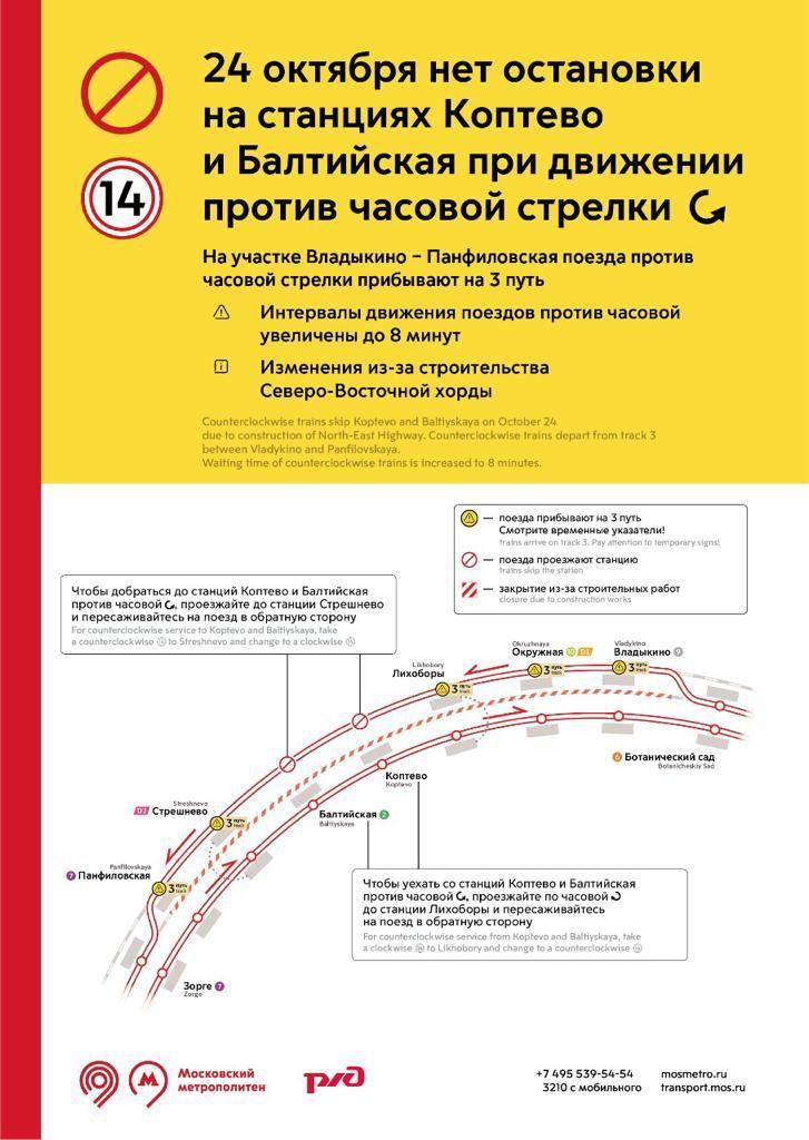 Поезда МЦК 24 октября будут проезжать две станции без остановки