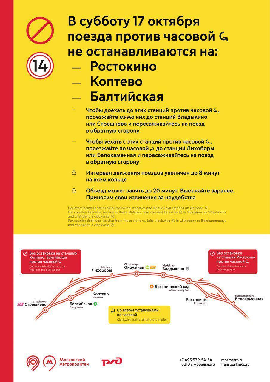 Поезда МЦК будут проезжать 17 октября три станции без остановки