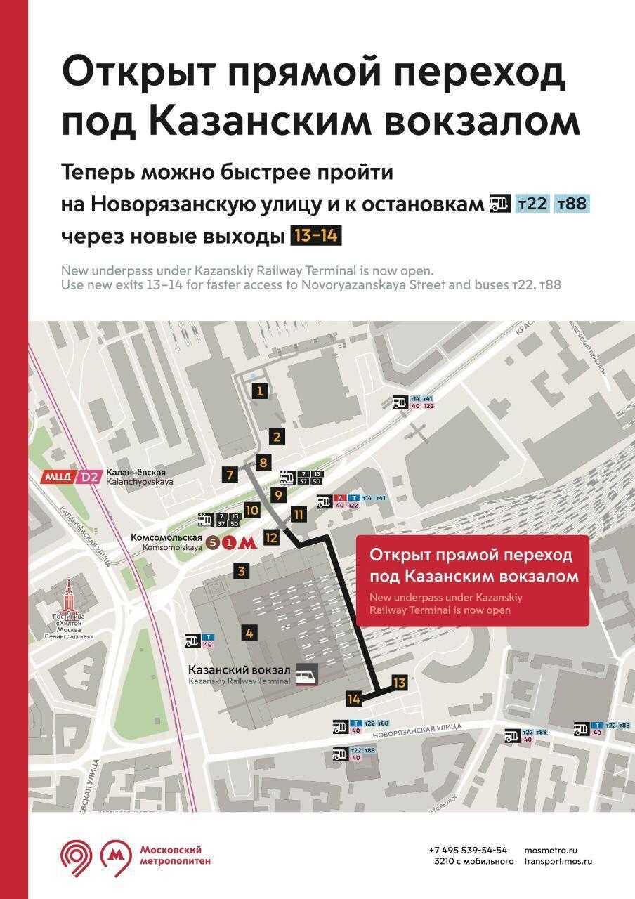 Подземный переход у Казанского вокзала открыли после реконструкции