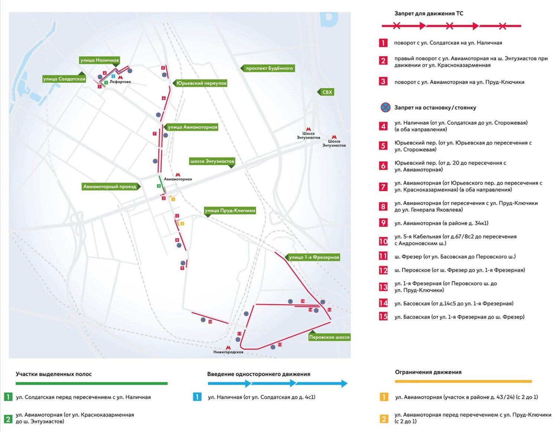 Схему движения изменят на юго-востоке Москвы из-за закрытия двух станций метро