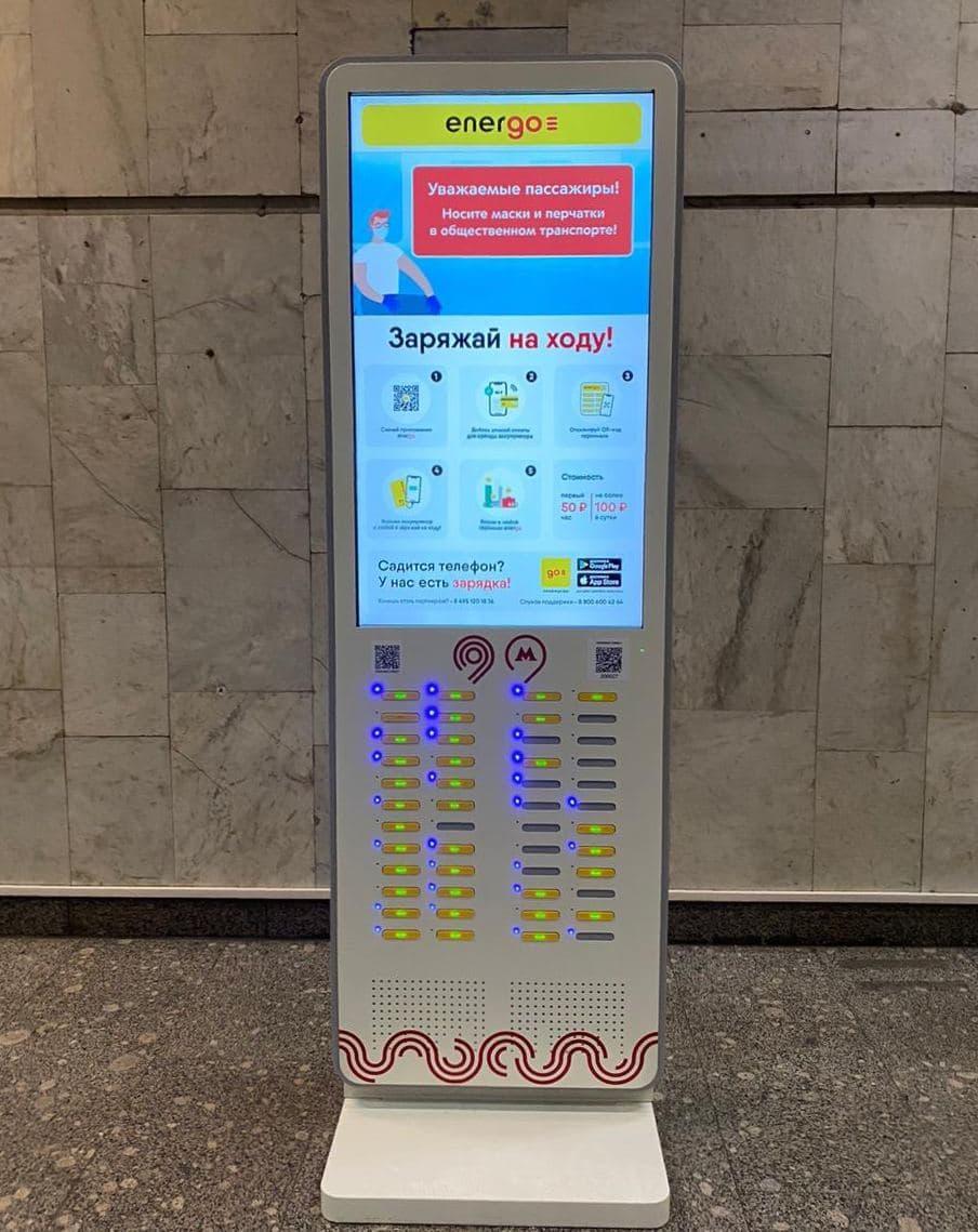 Терминалы по аренде аккумуляторов для зарядки гаджетов появились в метро