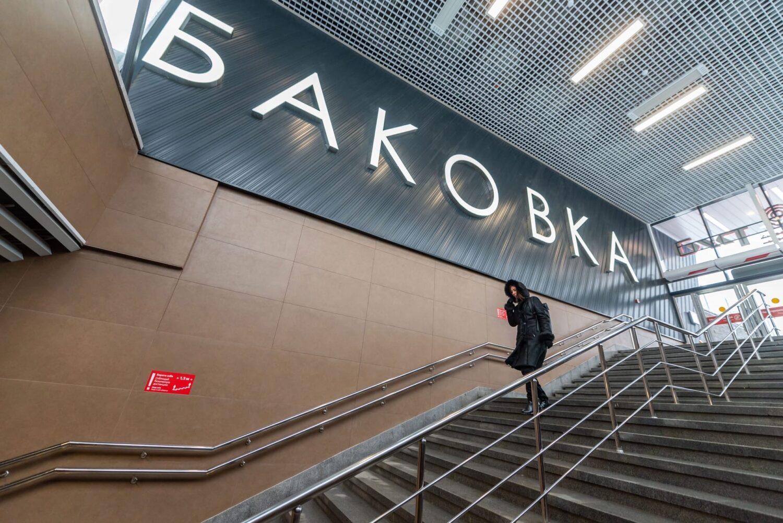 """На МЦД-1 открылась обновленная платформа """"Баковка"""""""