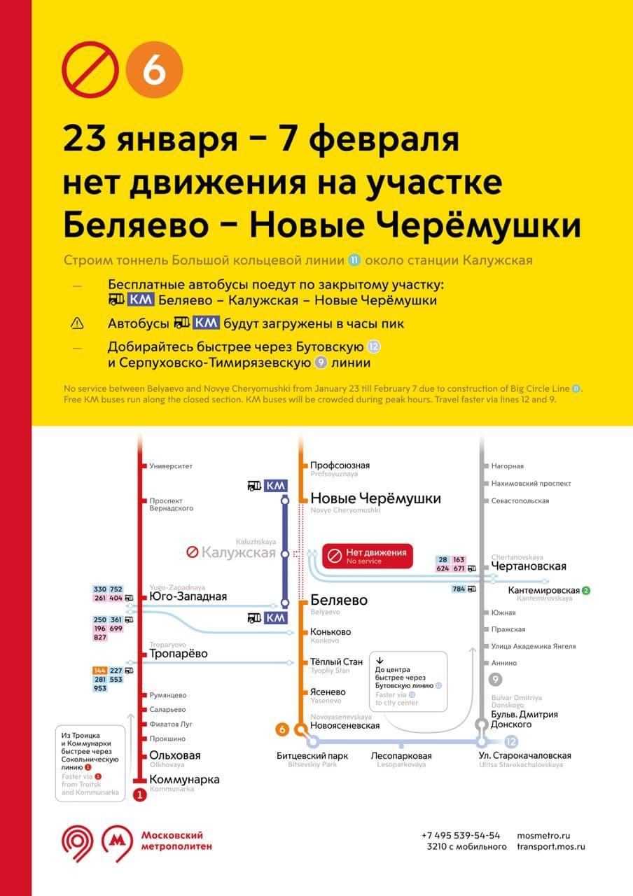Участок Калужско-Рижской линии метро закроют на 2 недели