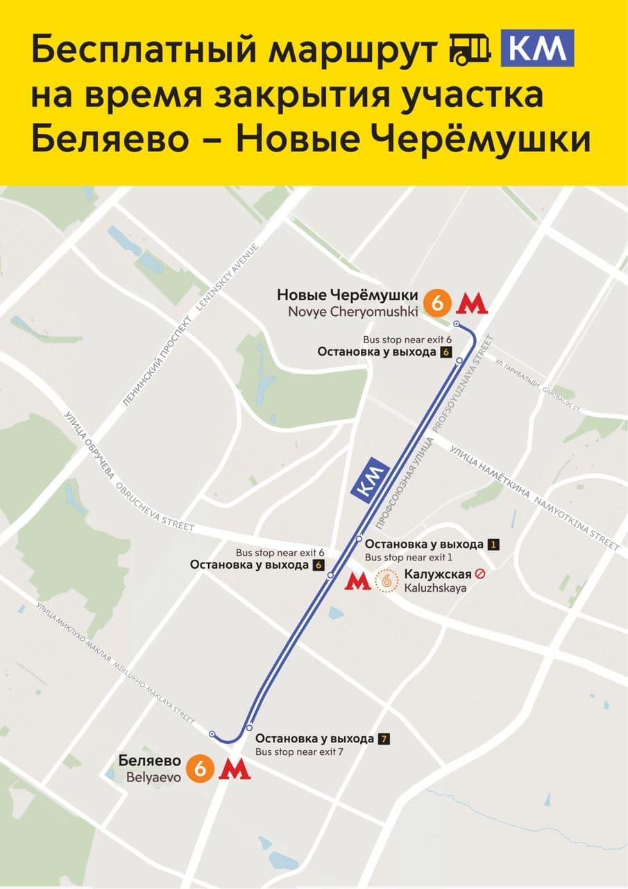 Участок Калужско-Рижской линии метро закрылся на 2 недели