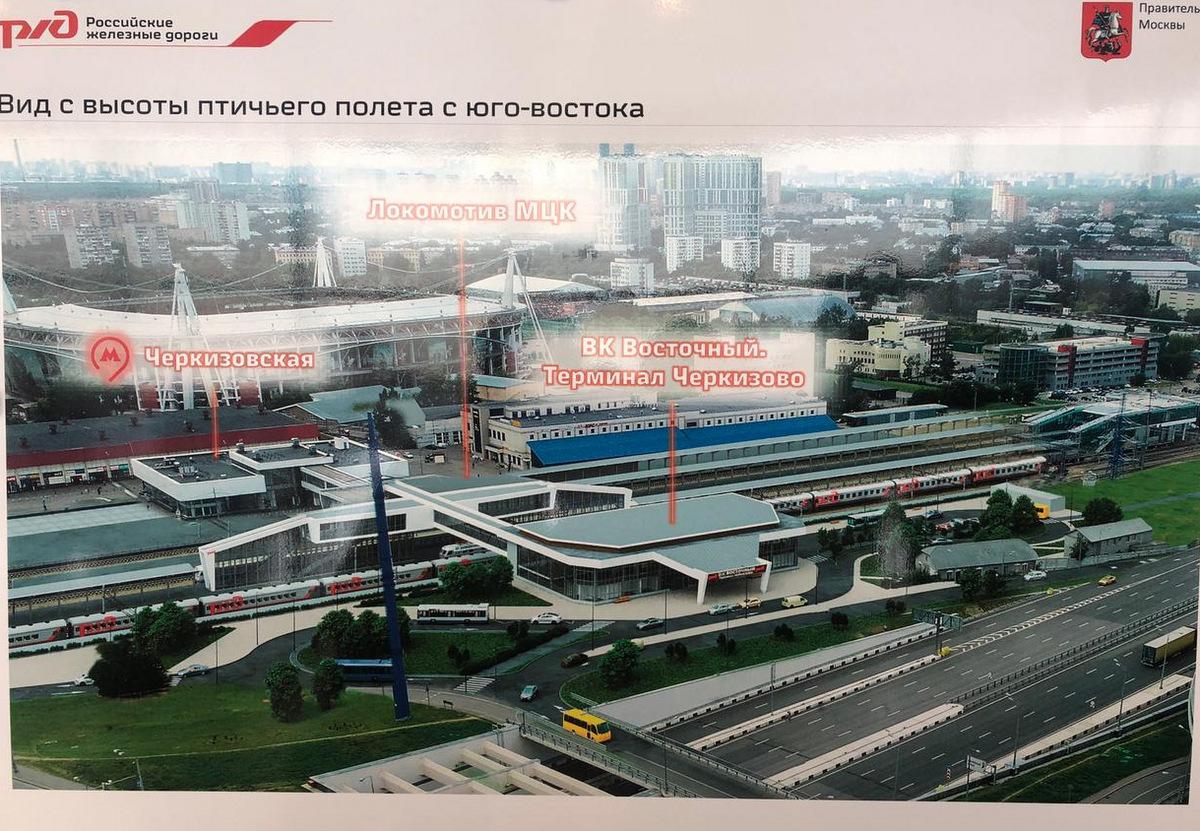 """Новый вокзал в Черкизово получил название """"Восточный"""""""