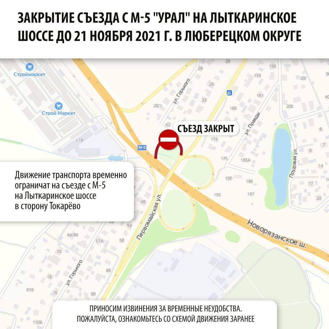 "В Люберцах до ноября закроют съезд с М-5 ""Урал"" на Лыткаринское шоссе"