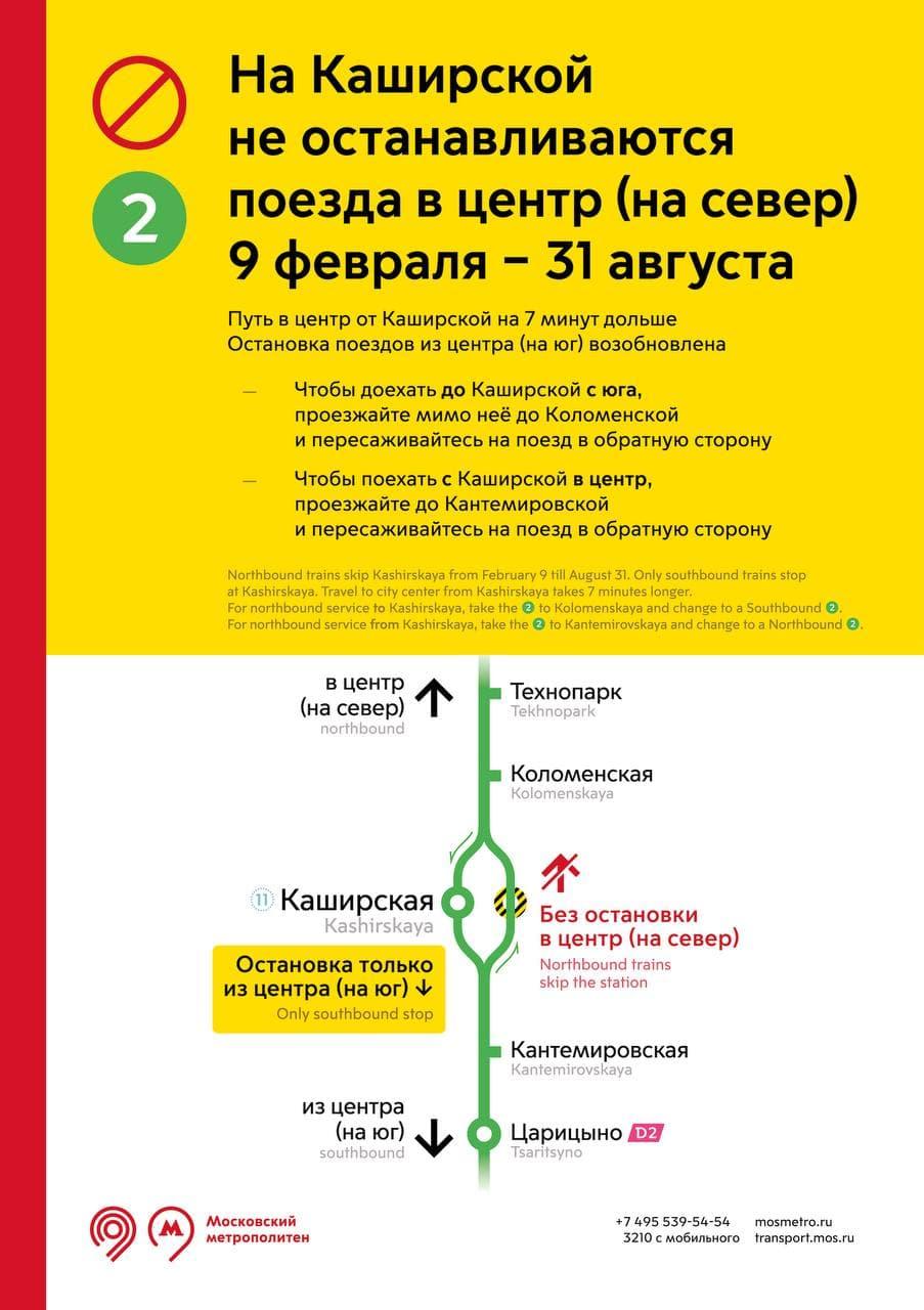 """На """"Каширской"""" до конца лета перестали останавливаться поезда в сторону центра"""