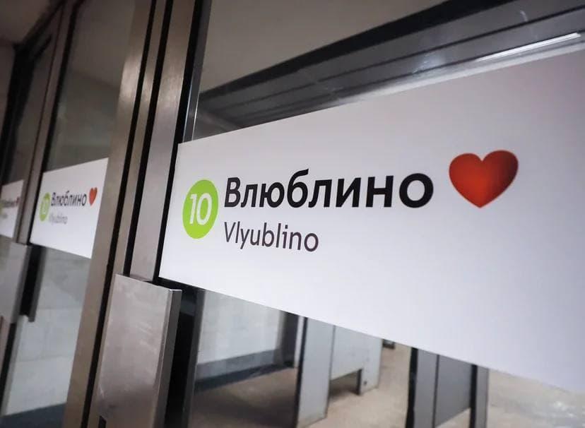 "Станцию метро ""Люблино"" переименовали на один день"