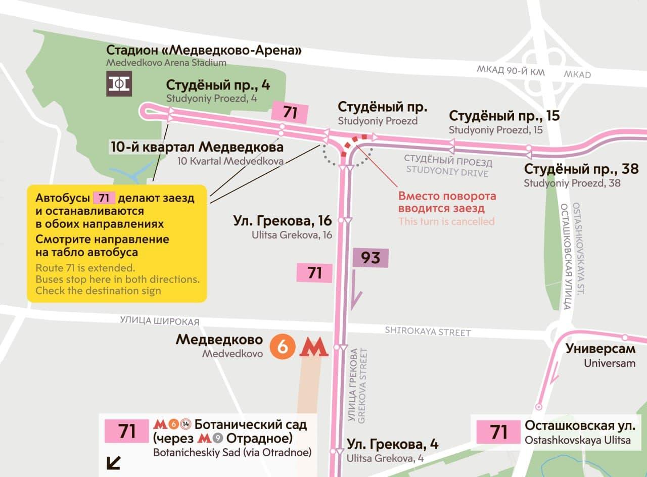 Трасса автобусного маршрута № 71 изменится в Северном Медведково