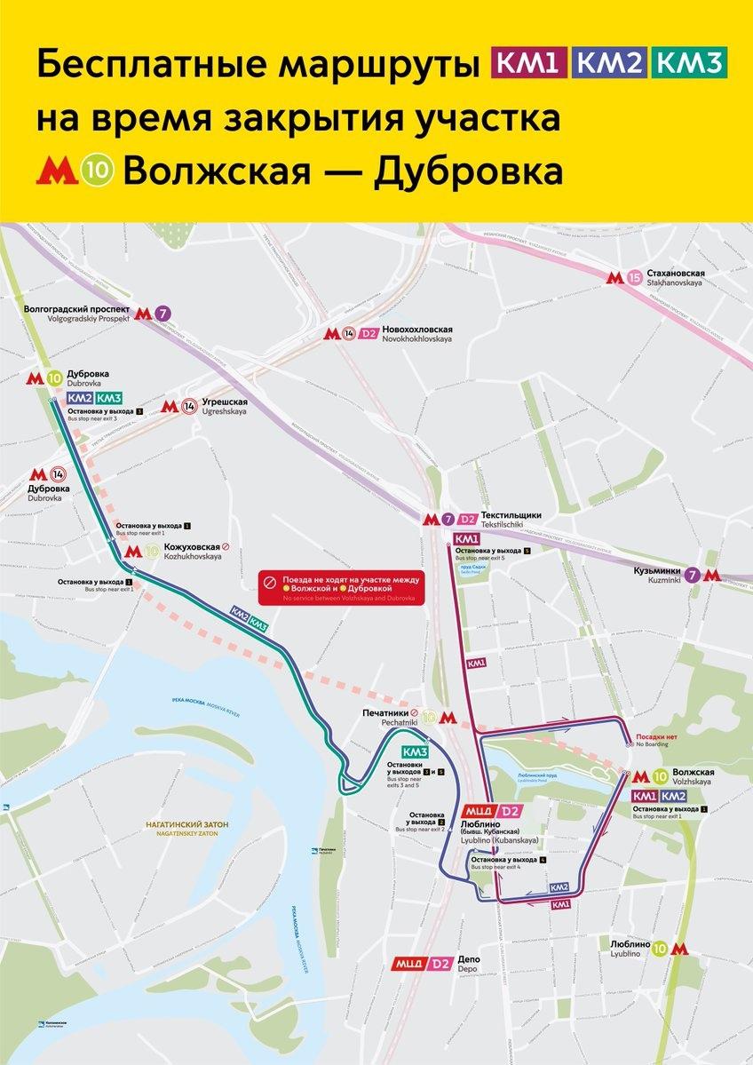 Около 200 автобусов запустят по маршруту закрытого участка Люблинско-Дмитровской линии метро