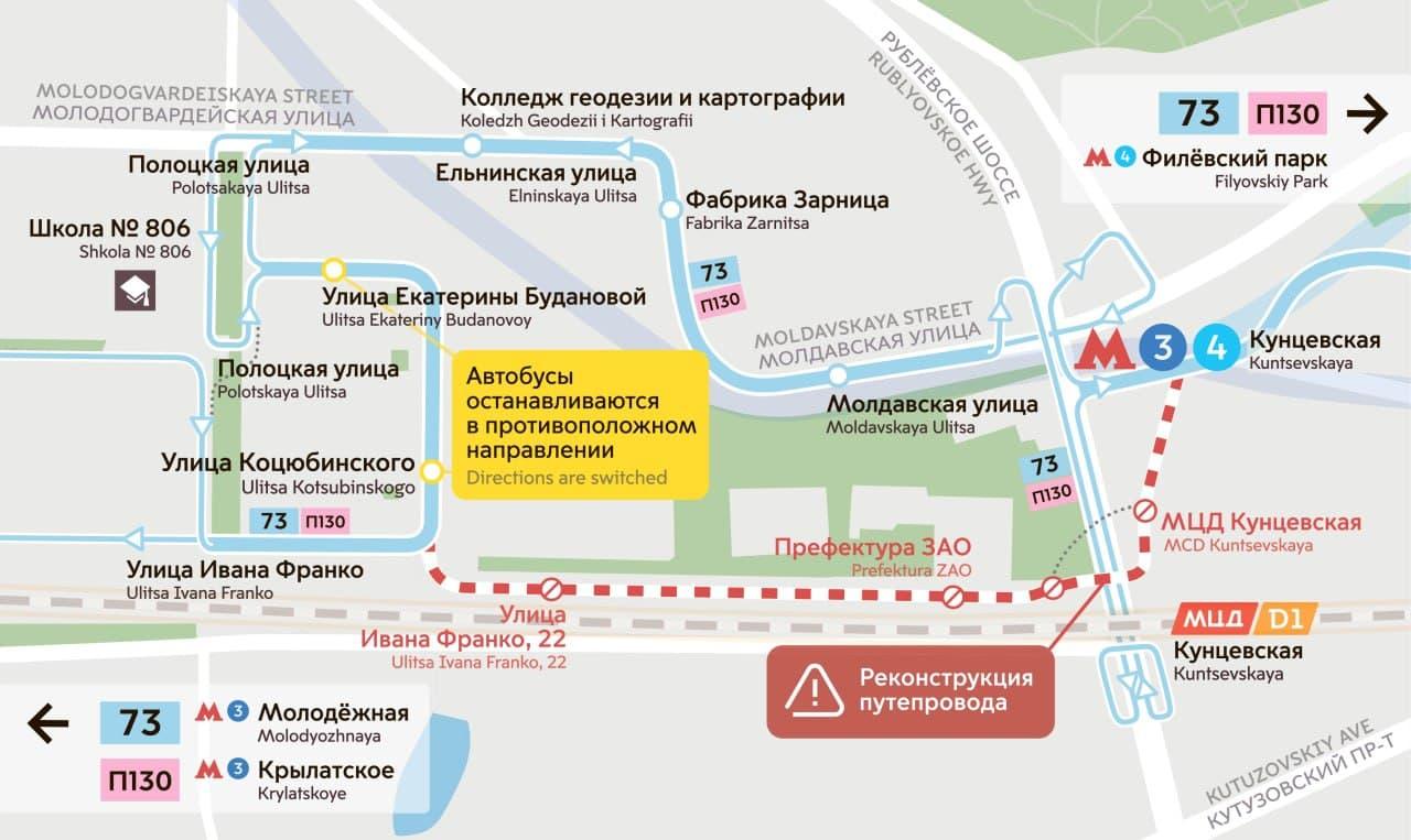На западе Москвы меняются автобусные маршруты № 73 и П130