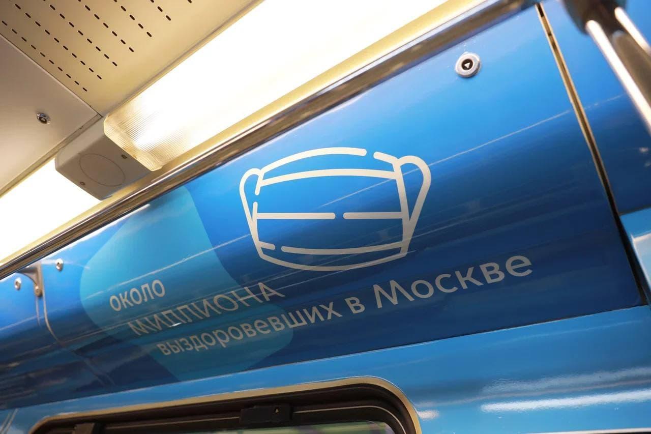 Поезд, посвященный медикам, запустили в московском метро