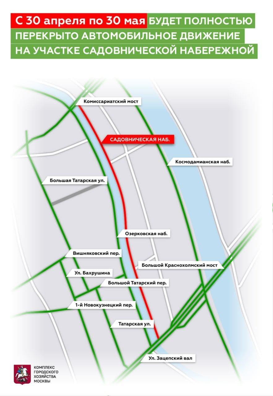 Движение на участке Садовнической набережной перекроют в мае