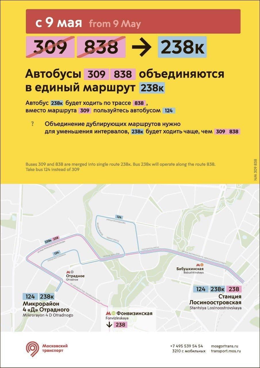 Восемь автобусных маршрутов Москвы изменятся с 9 мая