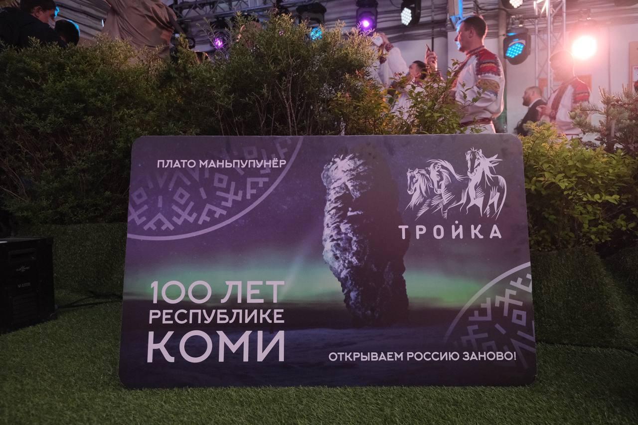 Посвященный 100-летию республики Коми поезд запустили в метро