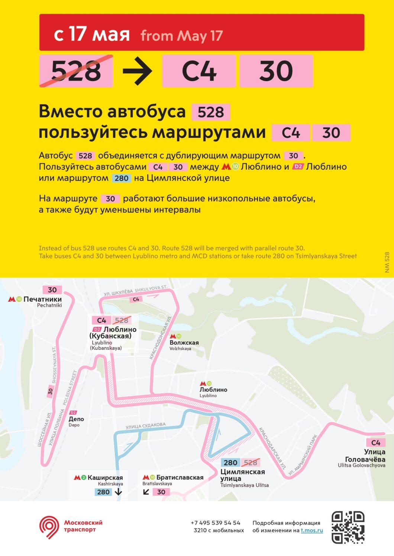 Почти 20 автобусных маршрутов изменятся в Москве с 16-17 мая