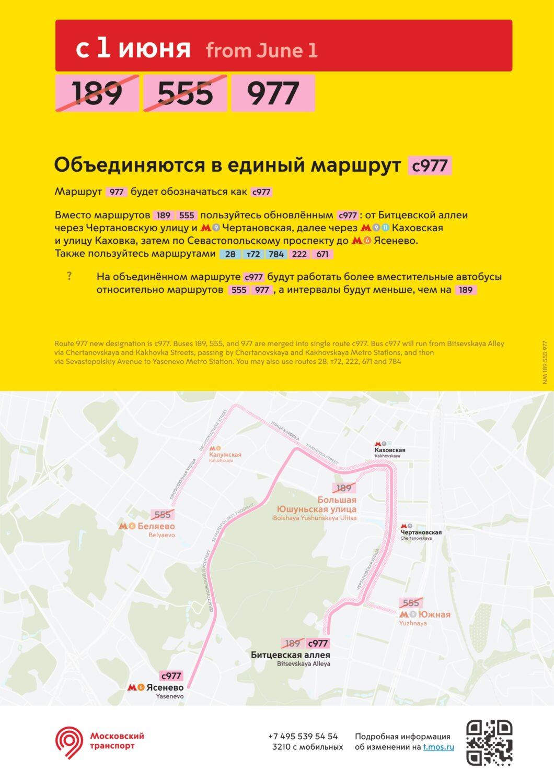 Почти 40 автобусных маршрутов Москвы изменятся с 1-3 июня