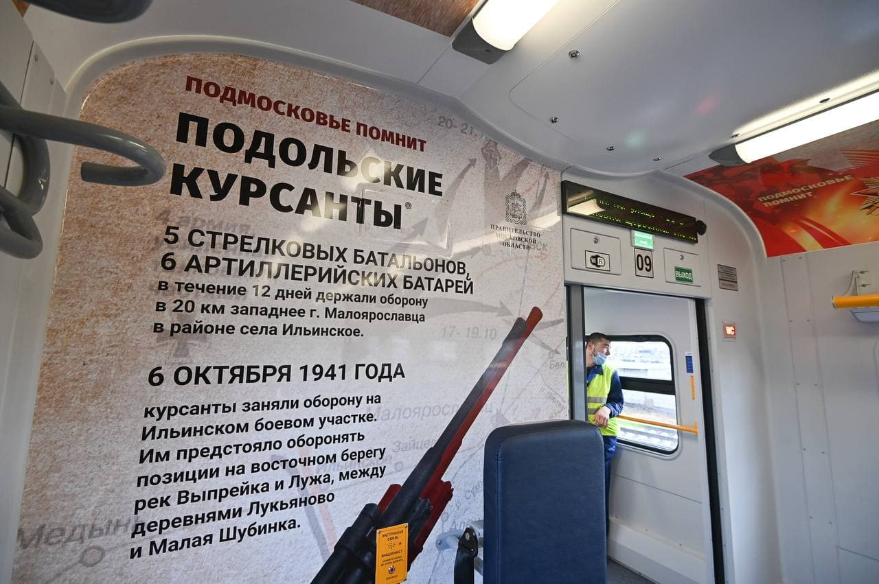 Электричку о подвиге Подольских курсантов запустили в Подмосковье