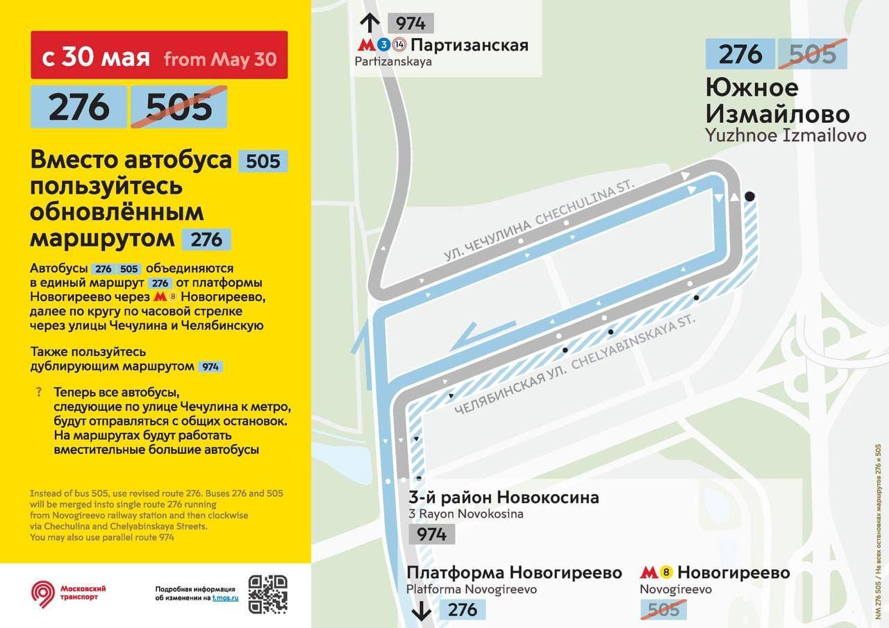 Более 15 автобусных маршрутов Москвы изменятся с 30 мая