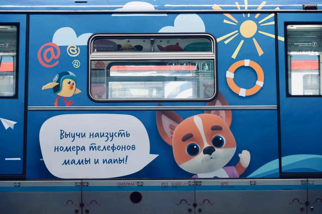 Посвященный безопасности детей поезд запустили в метро