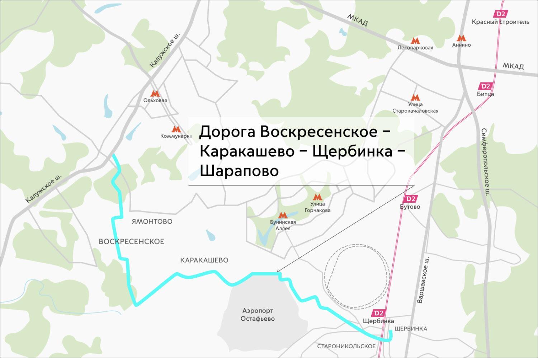 Открылась дорога от Щербинки до Южного Бутово
