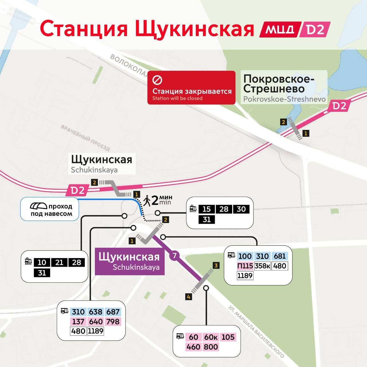 """Станция МЦД-2 """"Щукинская"""" откроется до конца июня"""