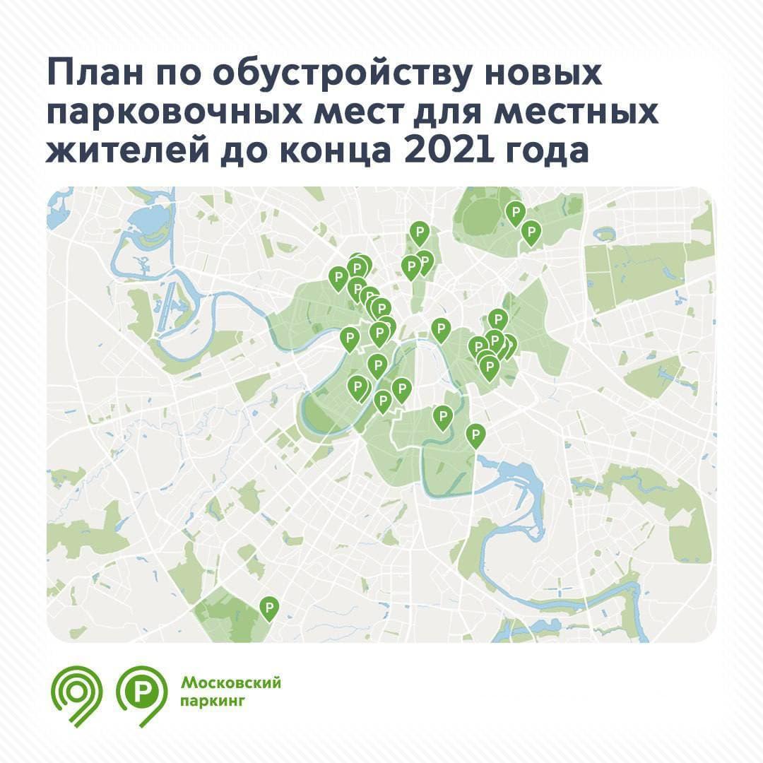 Новые парковки для резидентов появятся в 12 районах Москвы до конца года