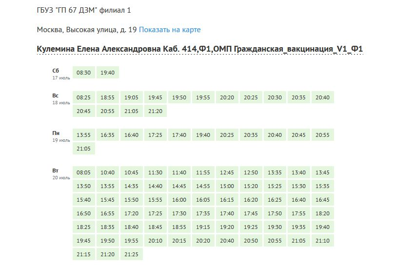 Власти Москвы: в 105 поликлиниках можно записаться на вакцинацию на завтра
