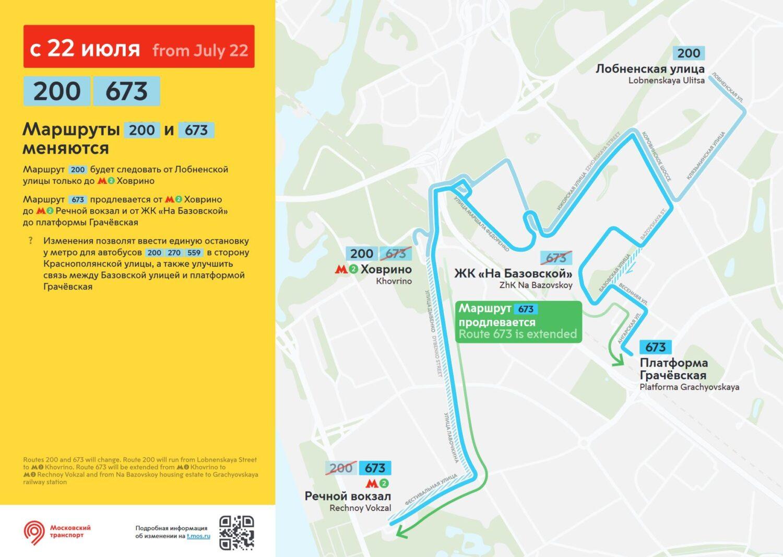 Более 15 автобусных маршрутов изменятся в Москве с 22-27 июля