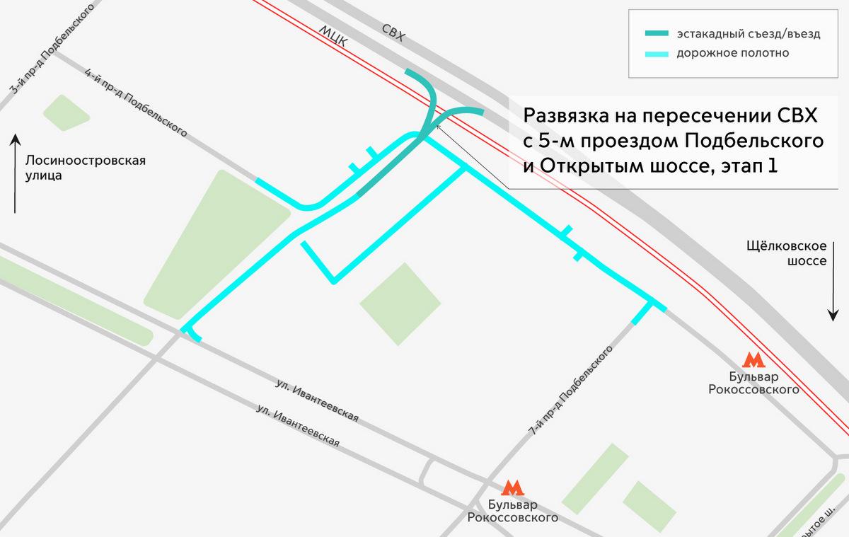Развязку СВХ с 5-м проездом Подбельского и Открытым шоссе открыли для движения
