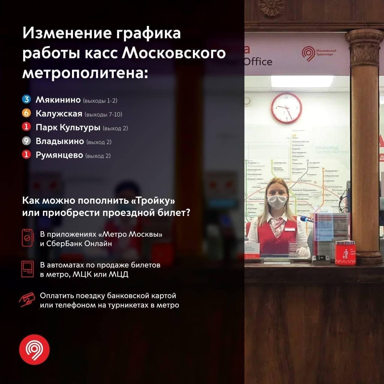 График работы касс изменится в московском метро