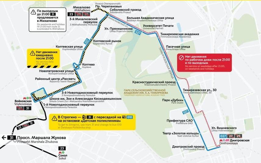 Маршруты трамваев вновь изменятся на севере Москвы
