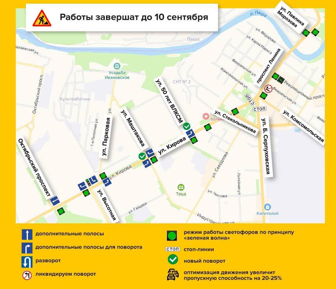 Движение оптимизируют на двух центральных улицах Подольска