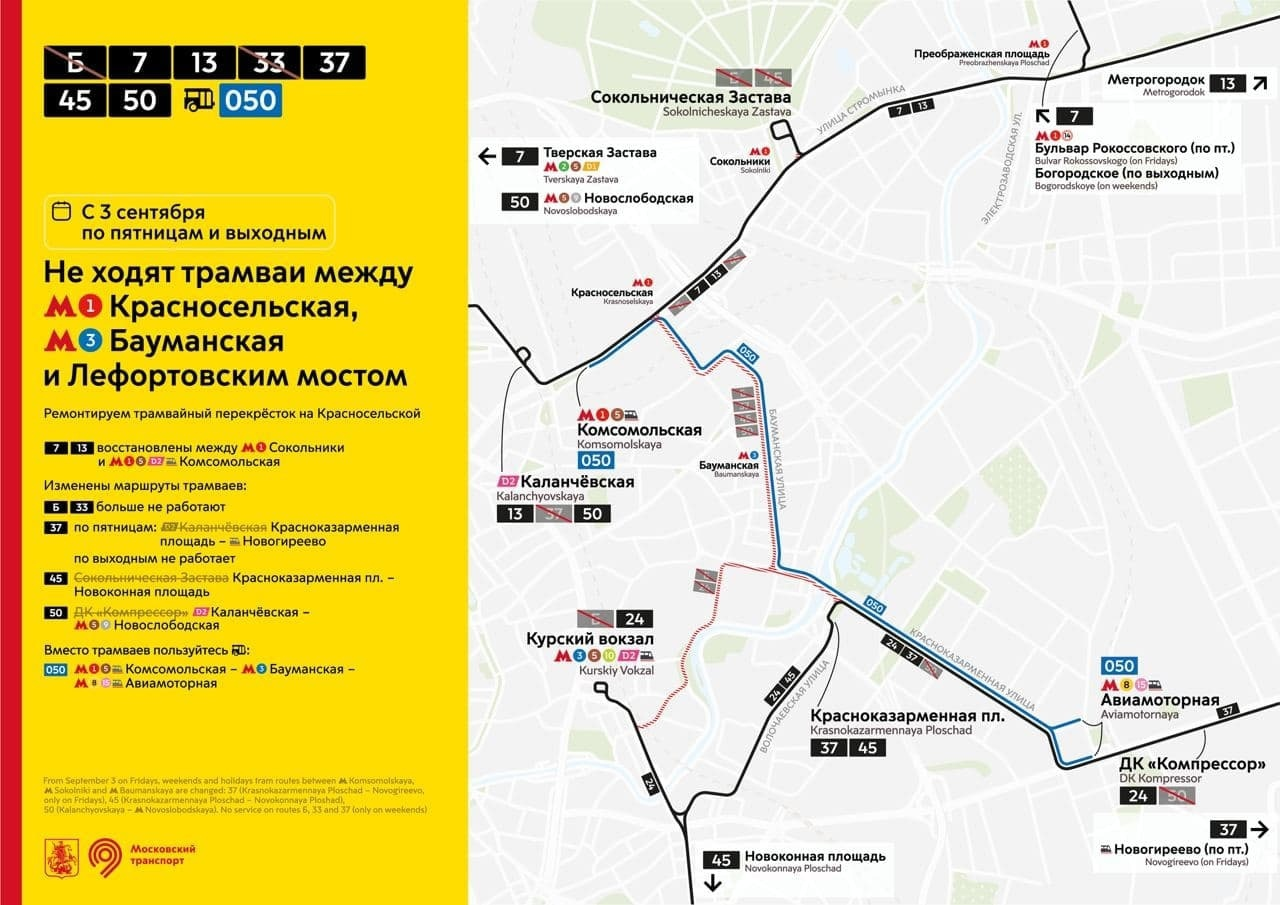Движение двух маршрутов трамваев полностью восстанавливается по Краснопрудной улице