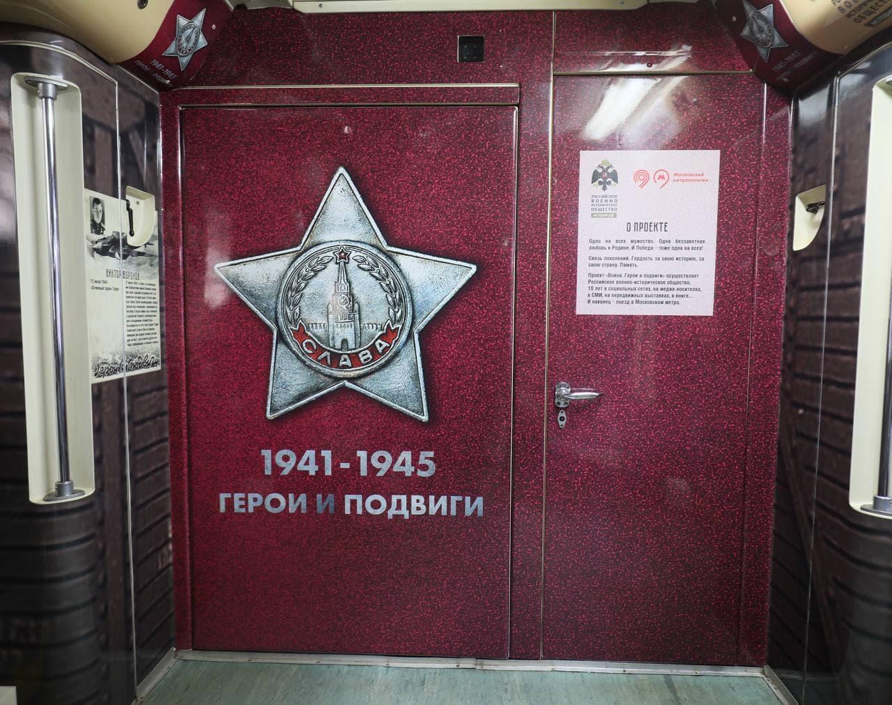 Новый тематический поезд запущен на Арбатско-Покровской линии метро