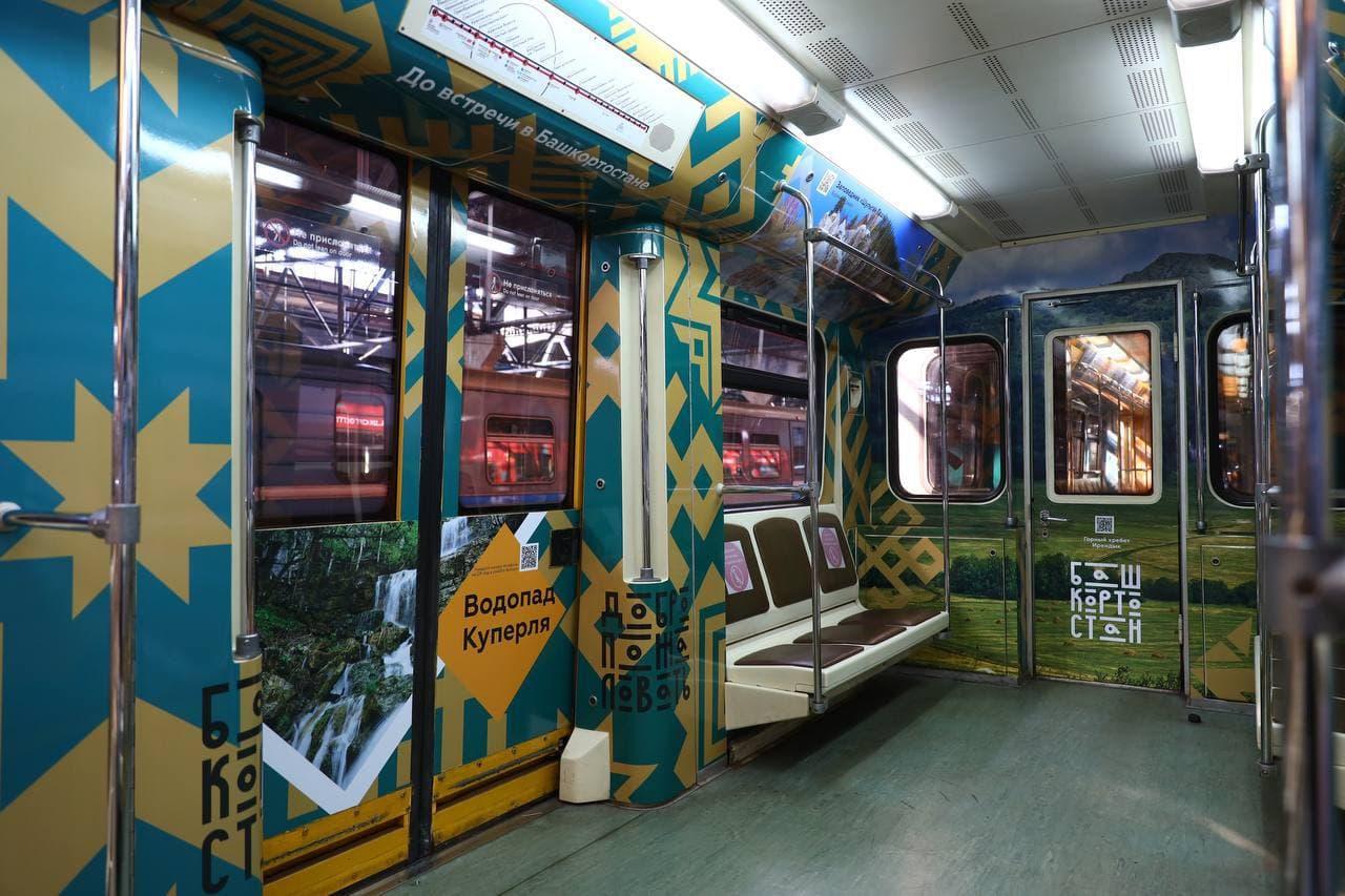 Поезд в честь Башкортостана запустили в московском метро